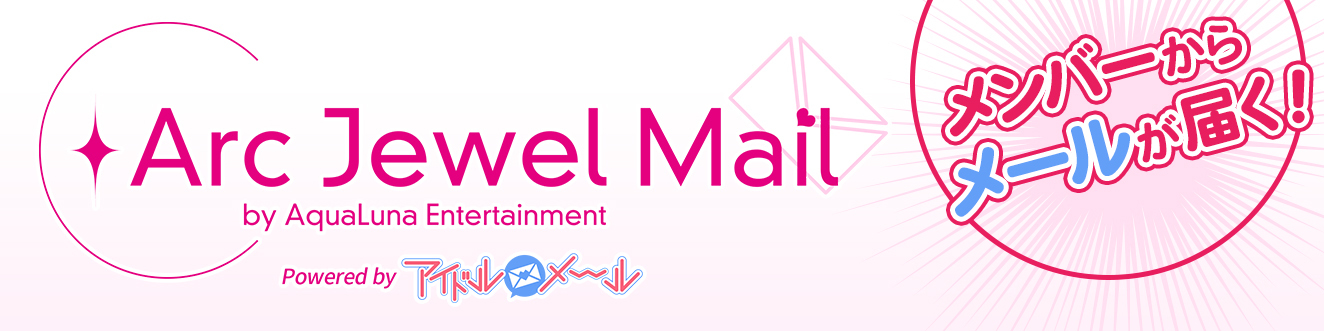 「ArcJewel Mail Powered by アイドルメール」
